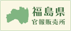福島県官報販売所