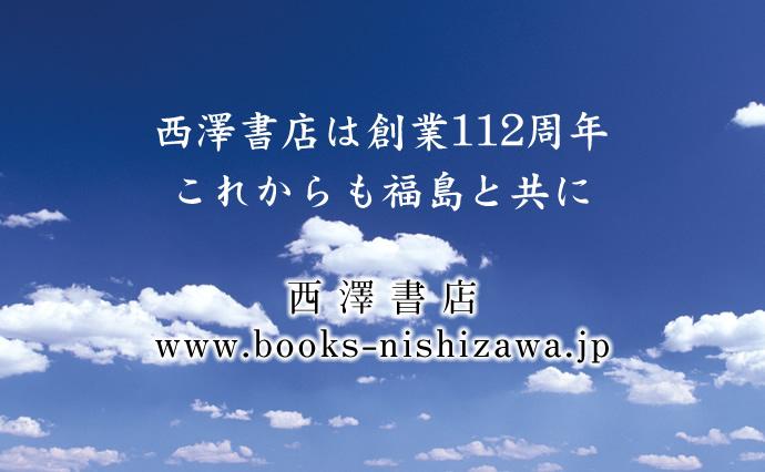 西沢書店はこれからも福島と共に。