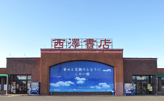 西沢書店 北店外観