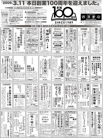 福島民報2009年
