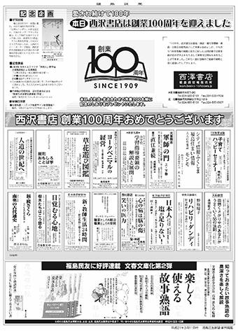 福島民友2009年