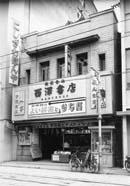 昭和30年代の福島市 大町店の店舗