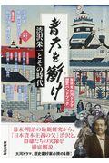 NHKシリーズ NHK大河ドラマ歴史ハンドブック 青天を衝け