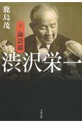 渋沢栄一 下 論語編