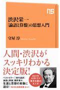 渋沢栄一「論語と算盤」の思想入門