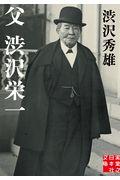 父・渋沢栄一